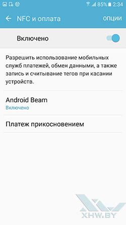 Параметры NFC на Samsung Galaxy S7