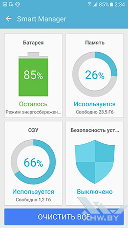 Smart Manager на Samsung Galaxy S7. Рис. 1