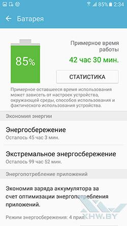 Параметры энергосбережения Samsung Galaxy S7