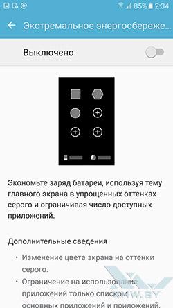 Экстремальное энергосбережение на Samsung Galaxy S7
