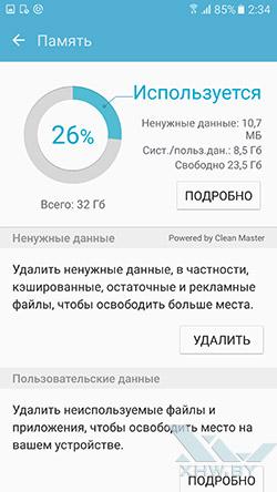Smart Manager на Samsung Galaxy S7. Рис. 2