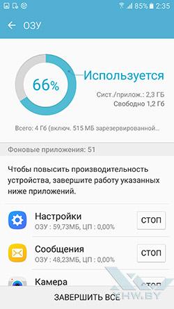 Smart Manager на Samsung Galaxy S7. Рис. 3