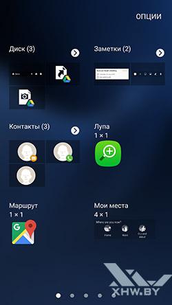 Виджеты Samsung Galaxy S7