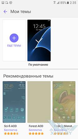 Темы Samsung Galaxy S7