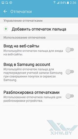 Отпечатки пальцев на Samsung Galaxy S7