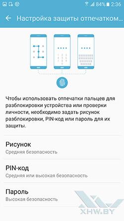 Настройка защиты отпечатком Samsung Galaxy S7