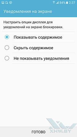 Уведомления на экране Samsung Galaxy S7