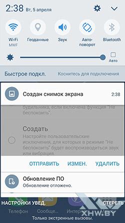 Панель уведомлений Samsung Galaxy S7