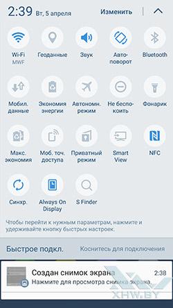 Быстрые параметры Samsung Galaxy S7