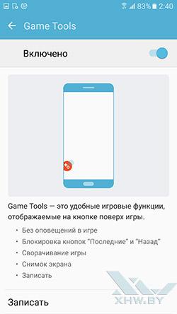Game Tools на Samsung Galaxy S7. Рис. 1