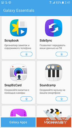 Galaxy Essentials на Samsung Galaxy S7. Рис. 2