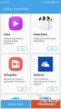 Galaxy Essentials на Samsung Galaxy S7. Рис. 3