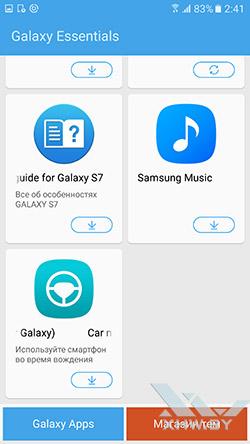 Galaxy Essentials на Samsung Galaxy S7. Рис. 4