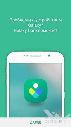 Galaxy Care на Samsung Galaxy S7