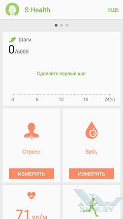 S Health на Samsung Galaxy S7. Рис. 1
