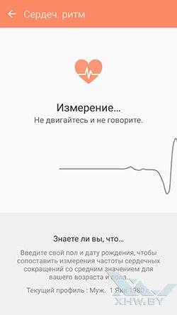 S Health на Samsung Galaxy S7. Рис. 2