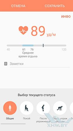 S Health на Samsung Galaxy S7. Рис. 3