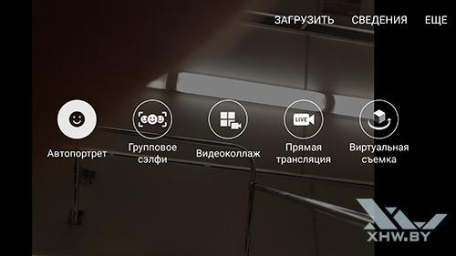 Режимы лицевой камеры Samsung Galaxy S7 edge