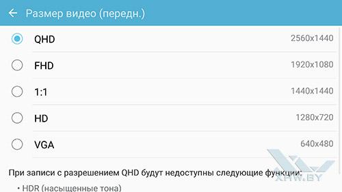 Разрешение видео лицевой камеры Samsung Galaxy S7 edge