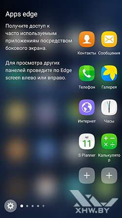 Apps Edge на Samsung Galaxy S7 edge. Рис. 1