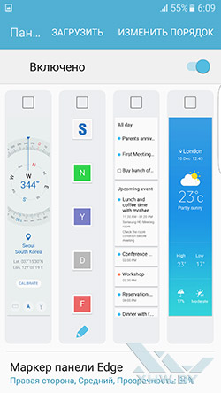 Apps Edge на Samsung Galaxy S7 edge. Рис. 4
