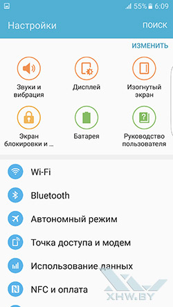 Настройки Samsung Galaxy S7 edge. Рис. 1