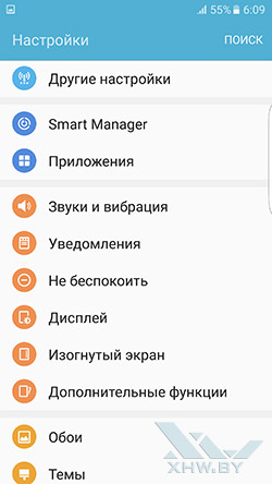 Настройки Samsung Galaxy S7 edge. Рис. 2