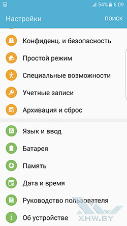 Настройки Samsung Galaxy S7 edge. Рис. 3