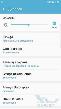 Настройки экрана Samsung Galaxy S7 edge