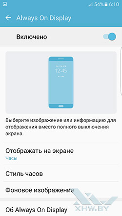 Параметры Always-On на Samsung Galaxy S7 edge