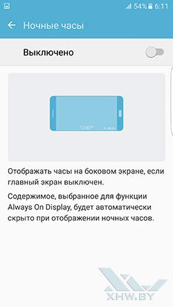 Ночные часы на Samsung Galaxy S7 edge