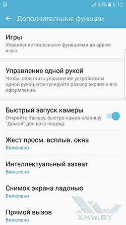 Дополнительные функции на Samsung Galaxy S7 edge