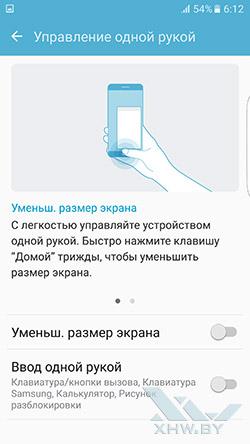 Управление одной рукой на Samsung Galaxy S7 edge. Рис. 1