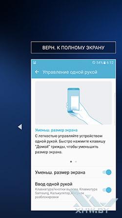 Управление одной рукой на Samsung Galaxy S7 edge. Рис. 2