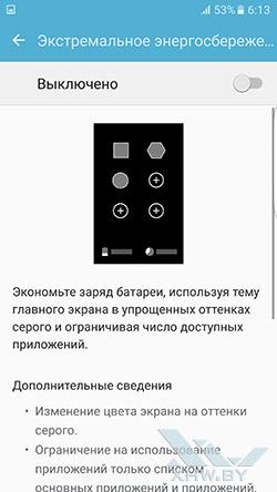 Режим экстремального энергосбережения Samsung Galaxy S7 edge
