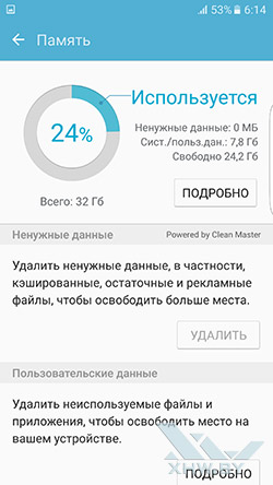Smart Manager на Samsung Galaxy S7 edge. Рис. 2