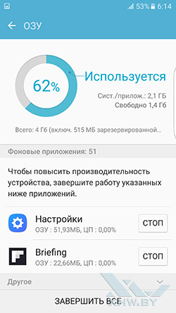 Smart Manager на Samsung Galaxy S7 edge. Рис. 3