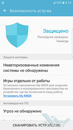 Smart Manager на Samsung Galaxy S7 edge. Рис. 4