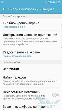 Параметры экрана блокировки Samsung Galaxy S7 edge