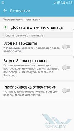 Отпечатки на Samsung Galaxy S7 edge