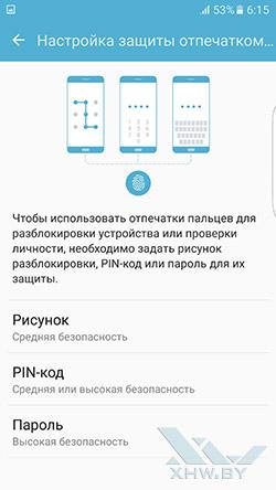Защита отпечатком Samsung Galaxy S7 edge
