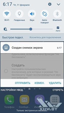 Панель уведомлений Samsung Galaxy S7 edge