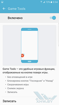 Game Tools на Samsung Galaxy S7 edge. Рис. 2