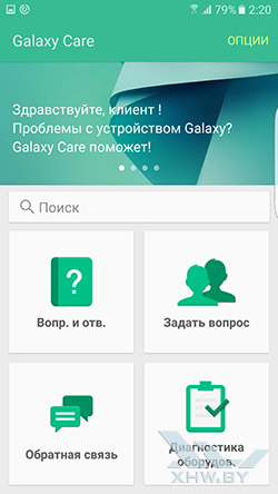 Galaxy Care на Samsung Galaxy S7 edge. Рис. 2