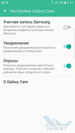 Galaxy Care на Samsung Galaxy S7 edge. Рис. 4