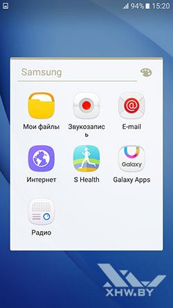 Приложения Samsung на Samsung Galaxy J5 (2016)