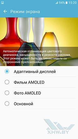 Профили экрана Samsung Galaxy J5 (2016)