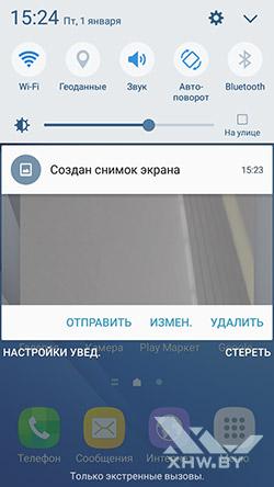Панель уведомлений Samsung Galaxy J5 (2016)