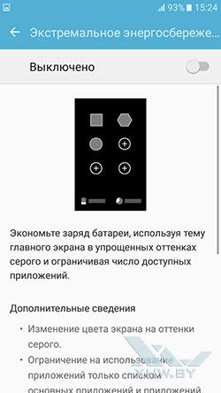 Экстремальное энергосбережение на Samsung Galaxy J5 (2016)