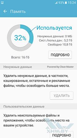 Smart Manager на Samsung Galaxy J5 (2016). Рис. 2